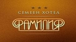 СЕМЕЕН ХОТЕЛ ФАМИЛИЯ
