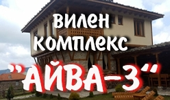 ВИЛЕН КОМПЛЕКС АЙВА 3