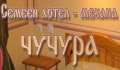СЕМЕЕН ХОТЕЛ - МЕХАНА ЧУЧУРА