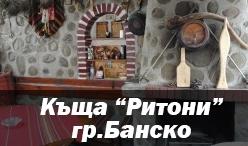 КЪЩА РИТОНИ
