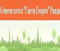 СЕМЕЕН ХОТЕЛ СВЕТИ ГЕОРГИ
