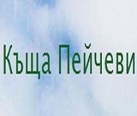 Хотел в  - КЪЩА ПЕЙЧЕВИ