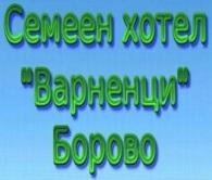 СЕМЕЕН ХОТЕЛ ВАРНЕНЦИ - Борово