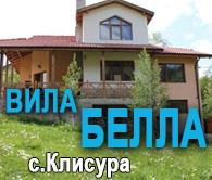 ВИЛА БЕЛЛА-с.Клисура