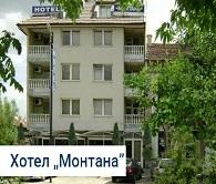 ХОТЕЛ МОНТАНА
