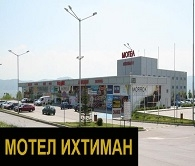 МОТЕЛ ИХТИМАН