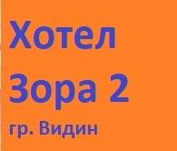 ХОТЕЛ ЗОРА 2 - Видин
