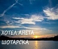 СЕМЕЕН ХОТЕЛ АНЕТА ШОТАРСКА