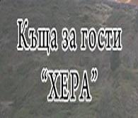 КЪЩА ЗА ГОСТИ ХЕРА
