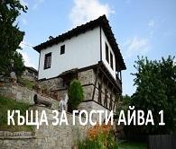 КЪЩА ЗА ГОСТИ АЙВА 1