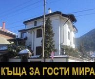 Хотел в  - КЪЩА ЗА ГОСТИ МИРА