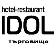 Хотел в  - ХОТЕЛ ИДОЛ - Търговище