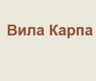 ВИЛА КАРПА