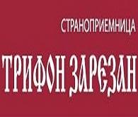 СТРАННОПРИЕМНИЦА ТРИФОН ЗАРЕЗАН - Кърджали