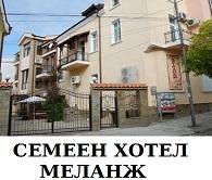 СЕМЕЕН ХОТЕЛ МЕЛАНЖ