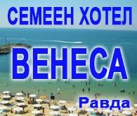 СЕМЕЕН ХОТЕЛ ВЕНЕСА
