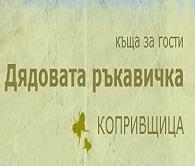 КЪЩА ДЯДОВАТА РЪКАВИЧКА
