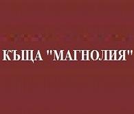 КЪЩА МАГНОЛИЯ