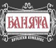 ХОТЕЛ БАНЯТА-Лясковец