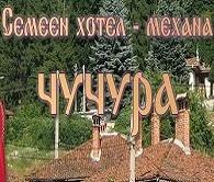 Хотел в  - СЕМЕЕН ХОТЕЛ - МЕХАНА ЧУЧУРА