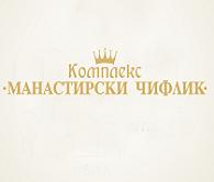 Хотел в  - КОМПЛЕКС МАНАСТИРСКИ ЧИФЛИК - Свищов