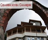 Хотел в  - СЕМЕЕН ХОТЕЛ СИЛИВРЯК