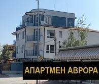 АПАРТМЕН АВРОРА