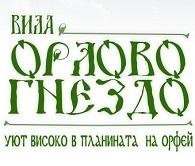 ВИЛА ОРЛОВО ГНЕЗДО
