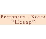 ХОТЕЛ РЕСТОРАНТ ЦЕЗАР