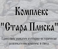 КОМПЛЕКС СТАРА ПЛИСКА