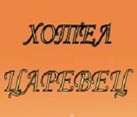ХОТЕЛ ЦАРЕВЕЦ