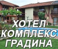 ХОТЕЛ КОМПЛЕКС ГРАДИНА