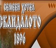 СЕМЕЕН ХОТЕЛ СКАНДАЛОТО-1896