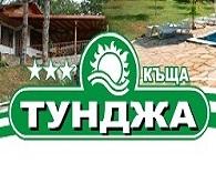 КЪЩА ТУНДЖА