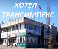 ХОТЕЛ ТРАНСИМПЕКС