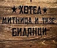 ХОТЕЛ МИТНИЦА И ТКЗС