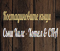 КОМПЛЕКС КОСТАДИНОВИТЕ КЪЩИ
