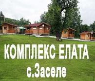 КОМПЛЕКС ЕЛАТА