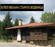 ХОТЕЛ МЕХАНА СТАРАТА ВОДЕНИЦА