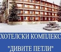 ХОТЕЛСКИ КОМПЛЕКС ДИВИТЕ ПЕТЛИ