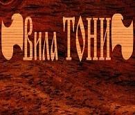 КЪЩА ТОНИ