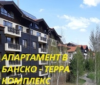 АПАРТАМЕНТ В БАНСКО ТЕРРА КОМПЛЕКС