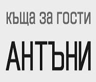 КЪЩА ЗА ГОСТИ АНТЪНИ