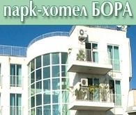 ПАРК ХОТЕЛ БОРА