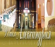 ХОТЕЛ АЛЕКСАНДРИЯ - Велинград