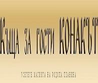 КЪЩА КОНАКЪТ