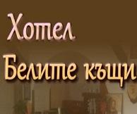 ХОТЕЛ БЕЛИТЕ КЪЩИ
