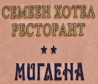 СЕМЕЕН ХОТЕЛ МИГЛЕНА