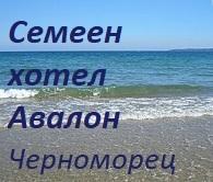 ХОТЕЛ АВАЛОН - Черноморец