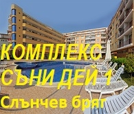 КОМПЛЕКС СЪНИ ДЕЙ 1 - Слънчев бряг